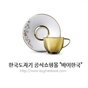 [한국도자기공식쇼핑몰] 바이한국닷컴