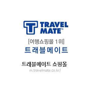 [여행쇼핑몰 1위] 트래블메이트 모바일 웹쇼핑몰