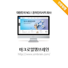 [반응형 웹] 공식 엠브레인