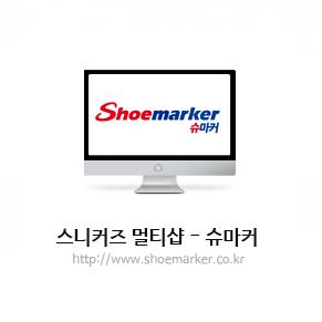 [슈마커 공식 쇼핑몰]슈마커