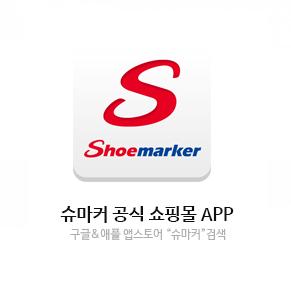 슈마커 공식 쇼핑몰 APP