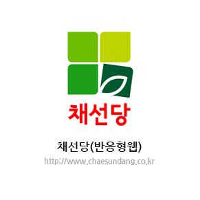 [채선당] 공식 사이트