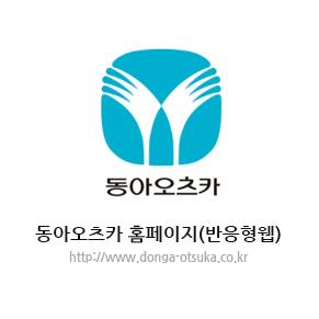 동아오츠카 공식 사이트