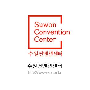 수원컨벤션센터 공식 사이트