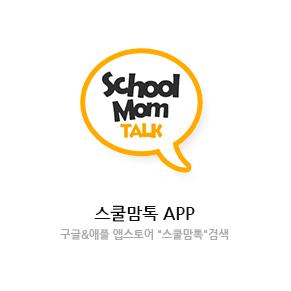 [공식]KT 어린이 등하교 서비스 스쿨맘톡