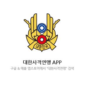[공식]대한사격연맹 APP